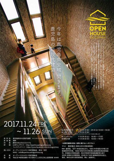 「オープンハウスカゴシマ2017」 2017.11.24-2017.11.26