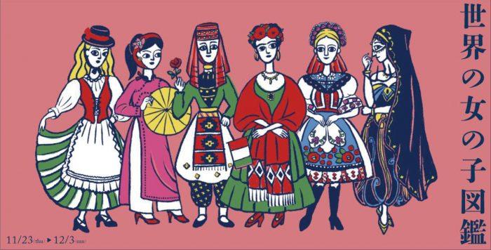 studio pekepeke イラストレーション展「世界の女の子図鑑」