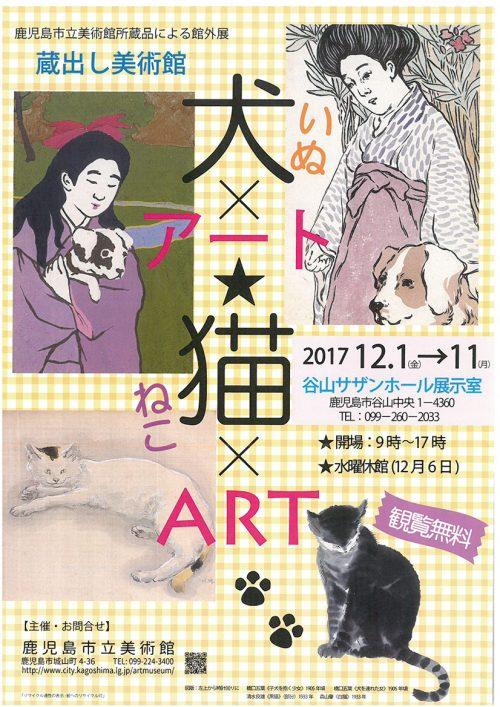 蔵出し美術館「いぬ×アート★ねこ×アート」 2017.12.01-2017.12.11