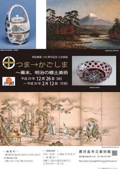 「さつま→かごしま~幕末、明治の郷土美術」 2017.12.26-2018.02.12