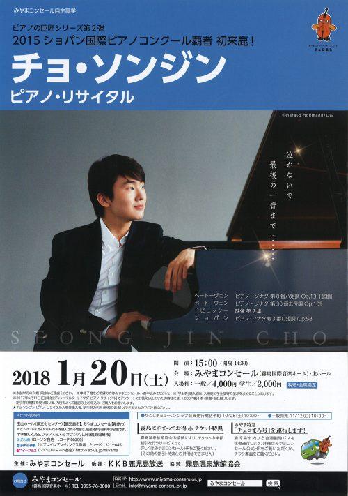 チョ・ソンジン ピアノ・リサイタル 2018.01.20