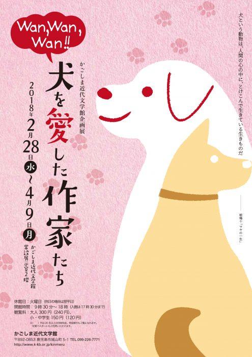 犬好きアナウンサーによる犬本朗読会 2018.03.25