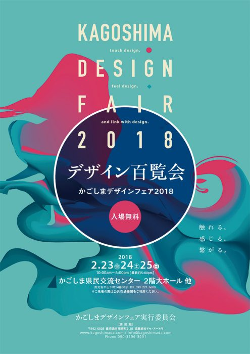 かごしまデザインフェア2018「デザイン百覧会」 2018.02.23-2018.02.25