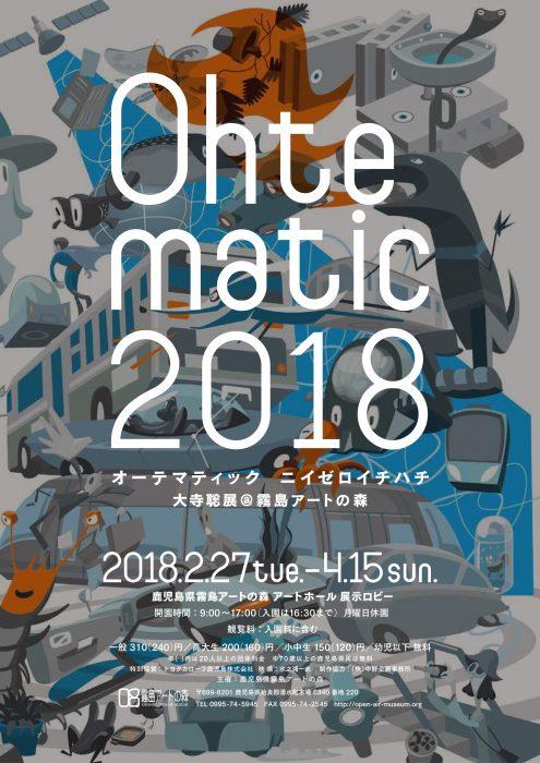 大寺聡展 OHTEMATIC 2018(オーテマティック ニイゼロイチハチ) 2018.02.27-2018.04.15