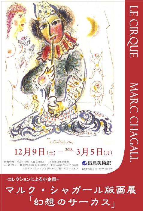 マルク・シャガール版画展「幻想のサーカス」 2017.12.09-2018.03.05