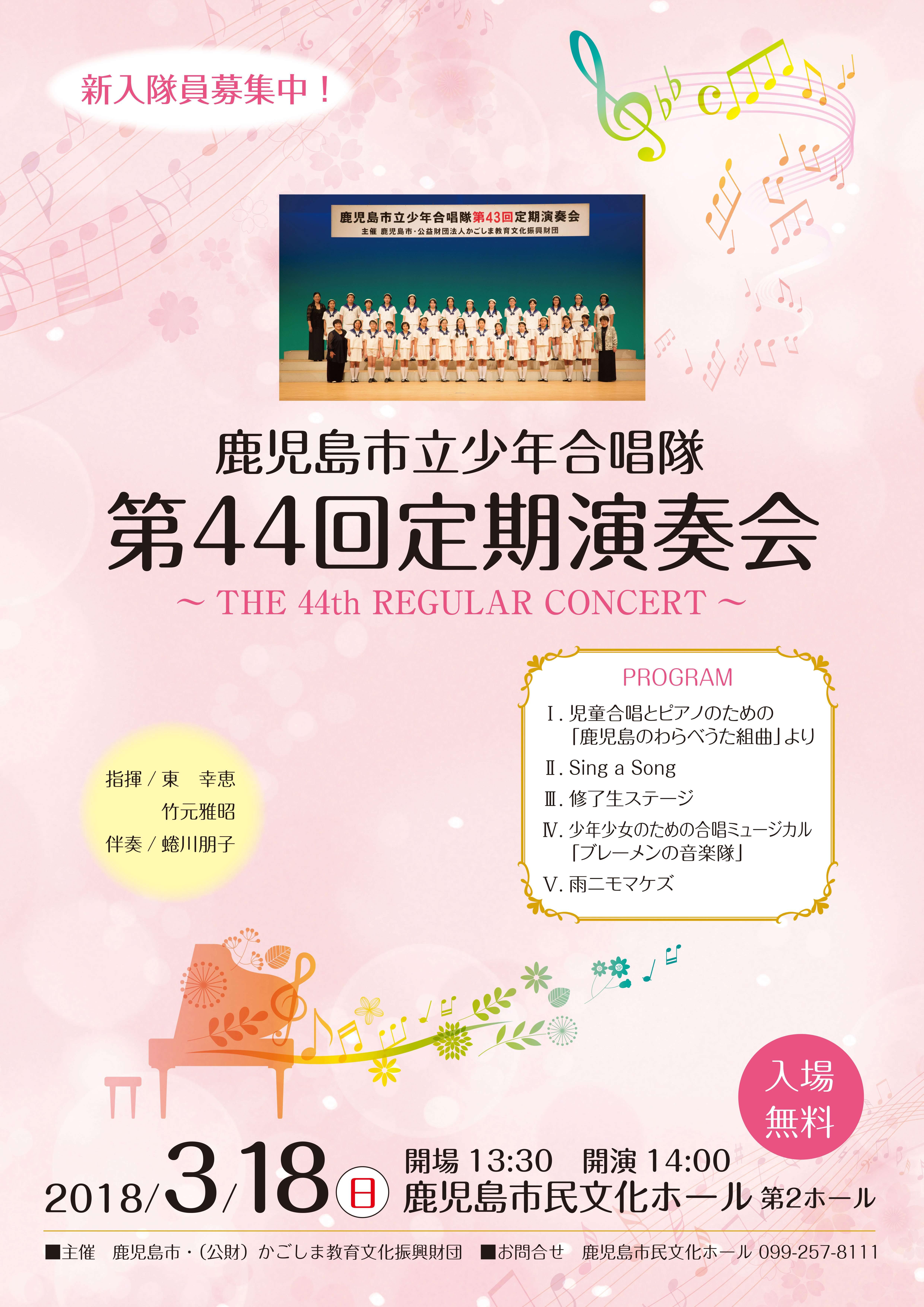 鹿児島市立少年合唱隊 第44回定期演奏会 2018.03.18