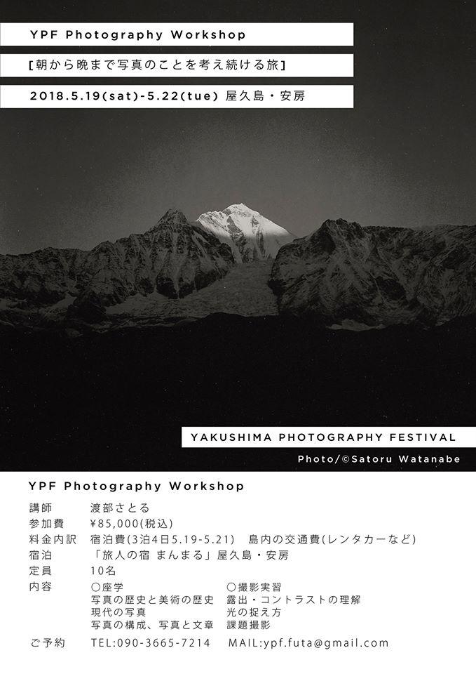 YPF PHOTOGRAPHY WORKSHOP 「朝から晩まで写真のことを考え続ける旅」2018.05.19-05.22