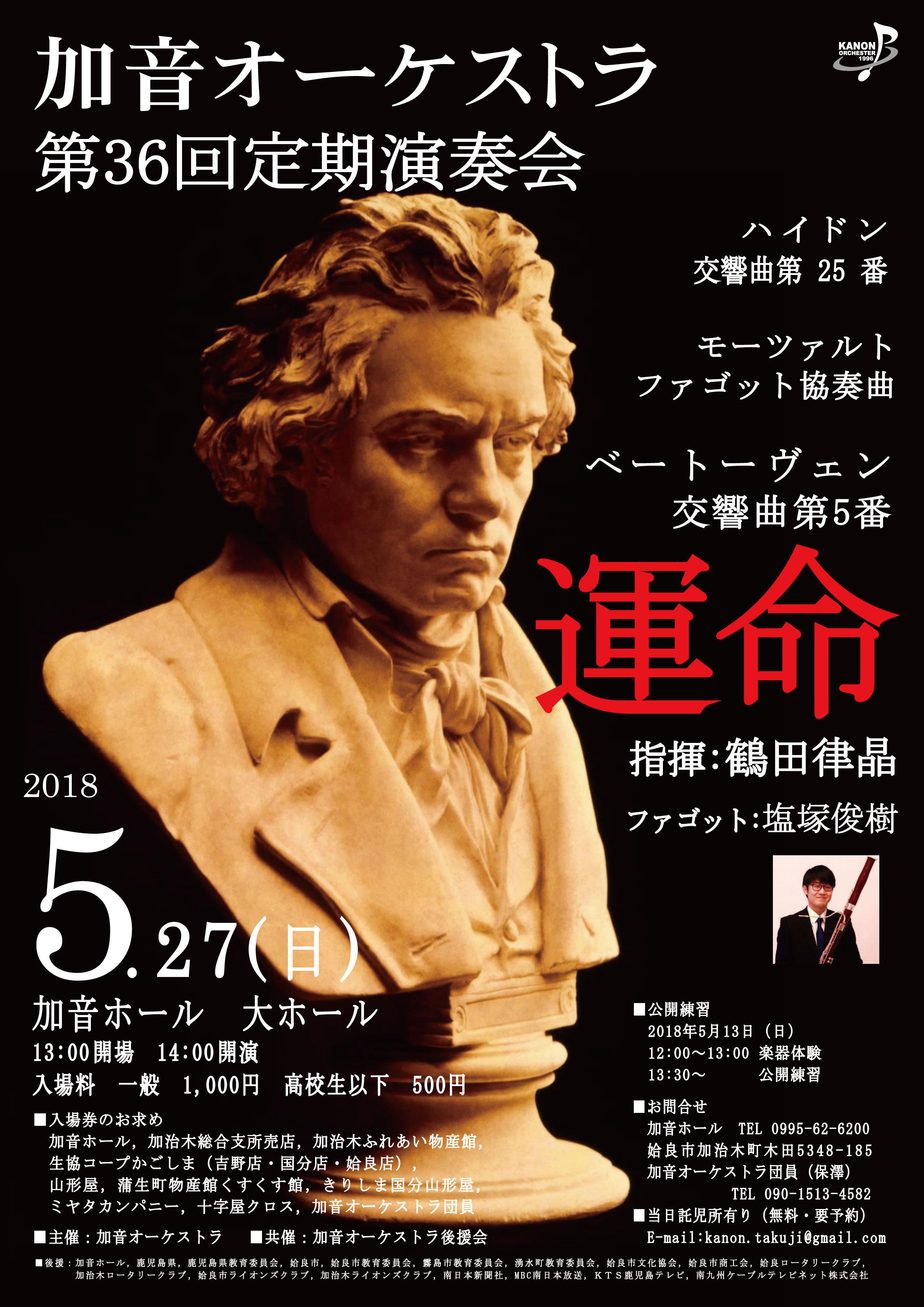加音オーケストラ 第36回定期演奏会 2018.05.27