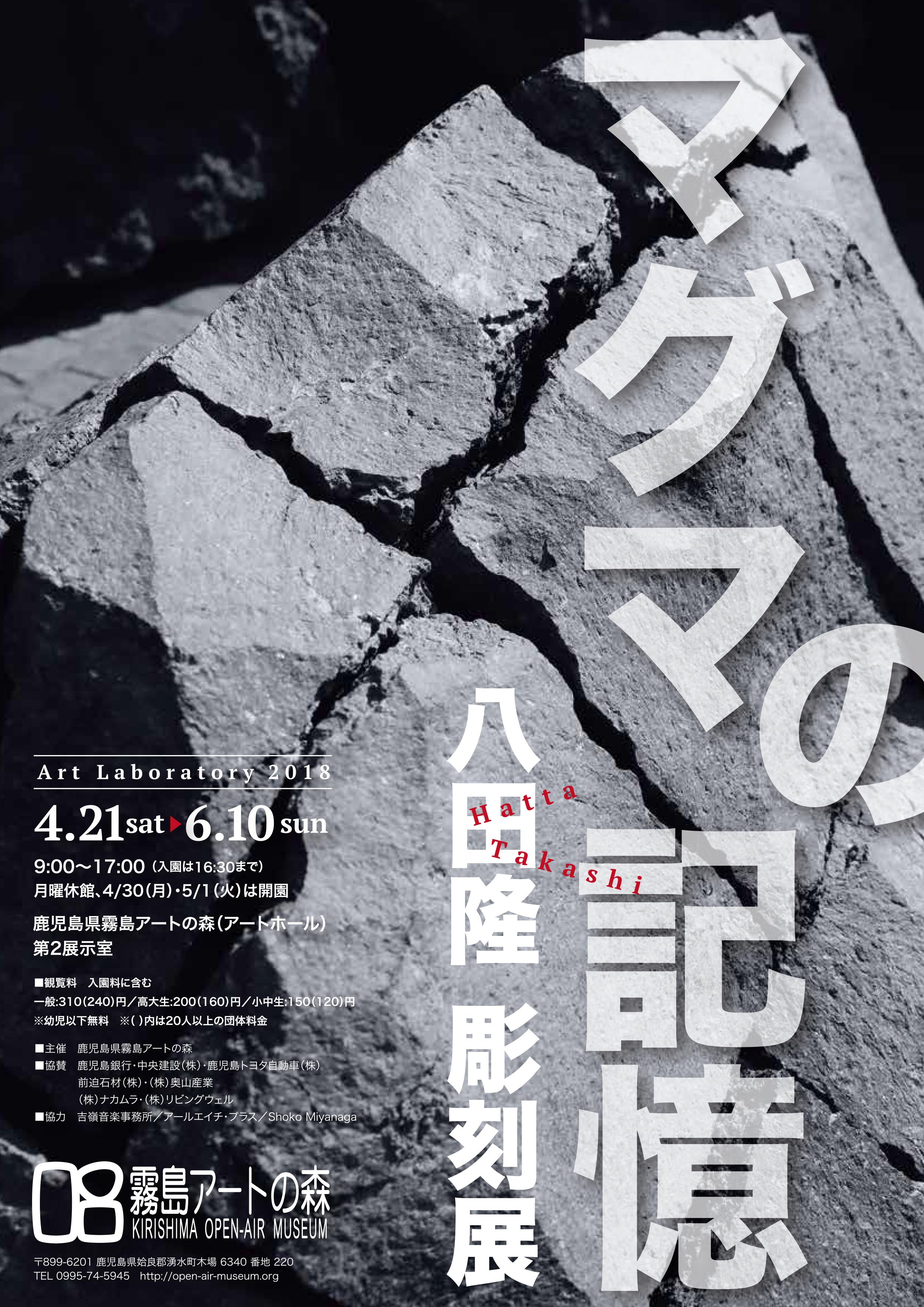 八田隆 彫刻展 ―マグマの記憶― 2018.04.21-2018.06.10