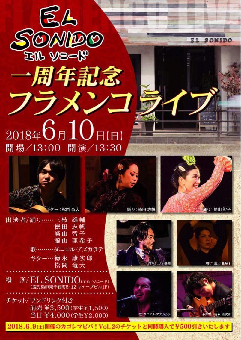 エル・ソニード1周年記念企画 フラメンコライブ 2018.06.10