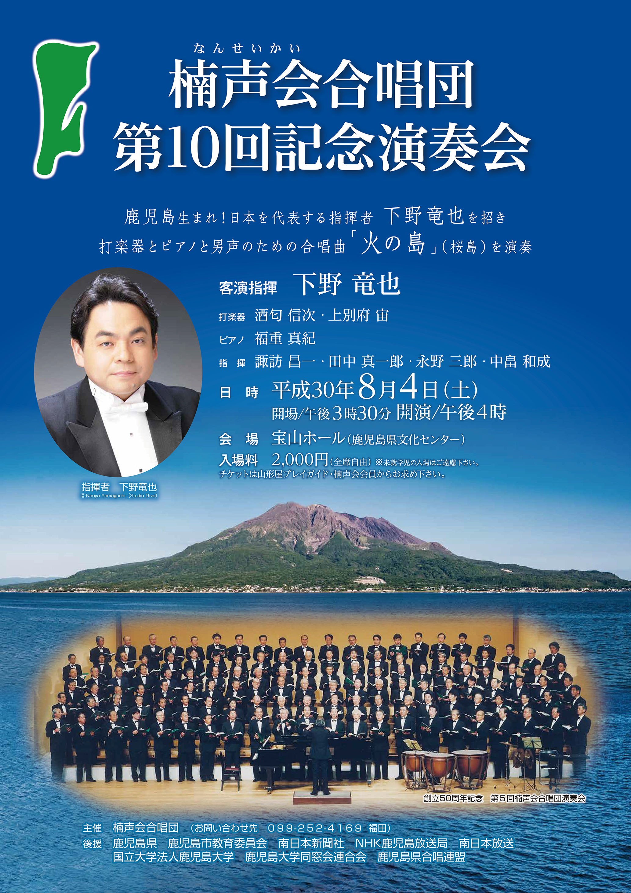 楠声会(なんせいかい)合唱団 第10回記念演奏会 2018.08.04