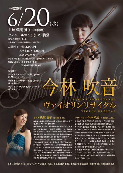 今林吹音 ヴァイオリンリサイタル 2018.06.20