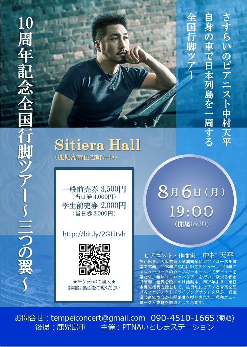 中村天平 10周年記念・全国行脚ツアー~三つの翼~ 2018.08.06