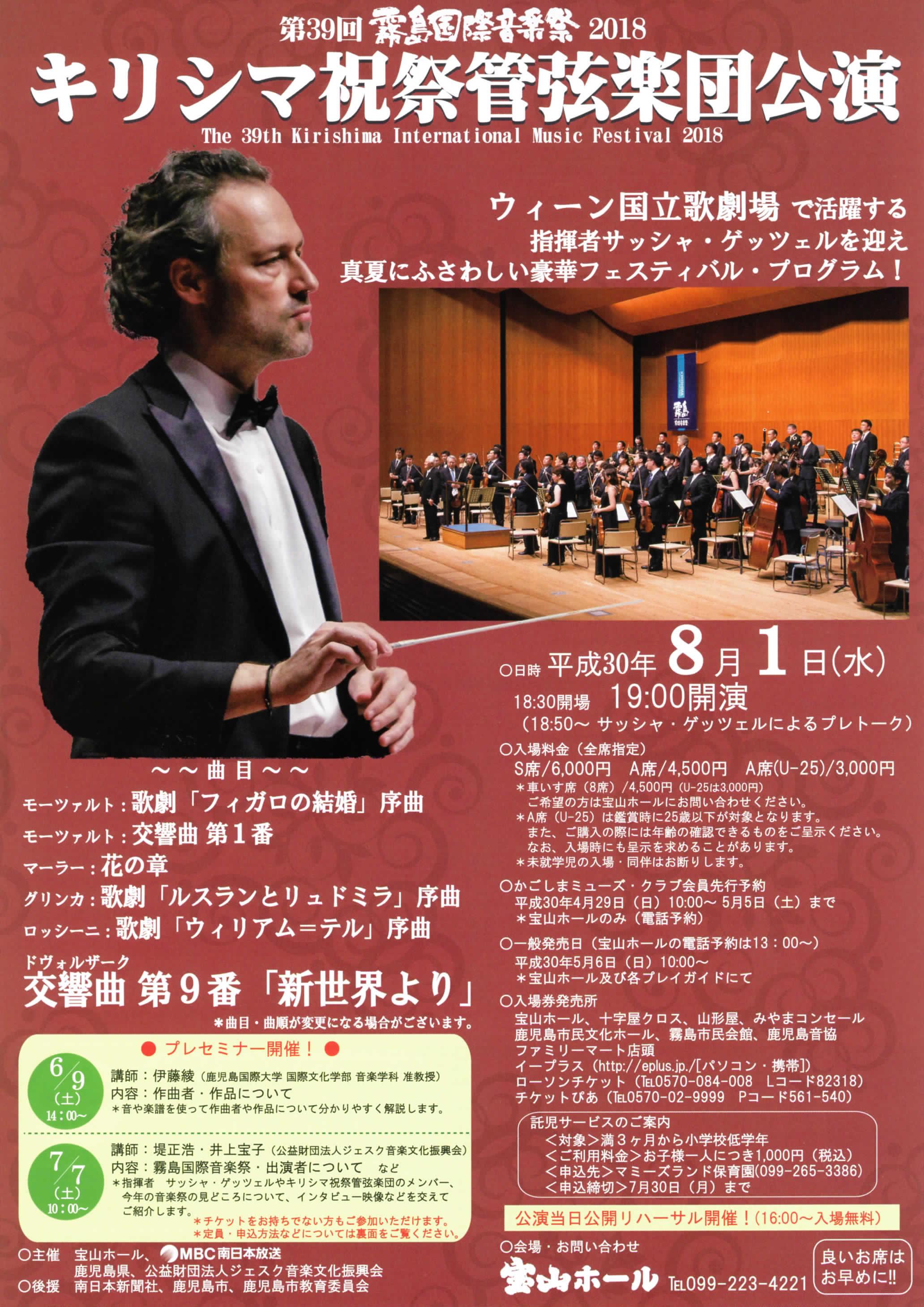 第39回霧島国際音楽祭 キリシマ祝祭管弦楽団公演 2018.08.01