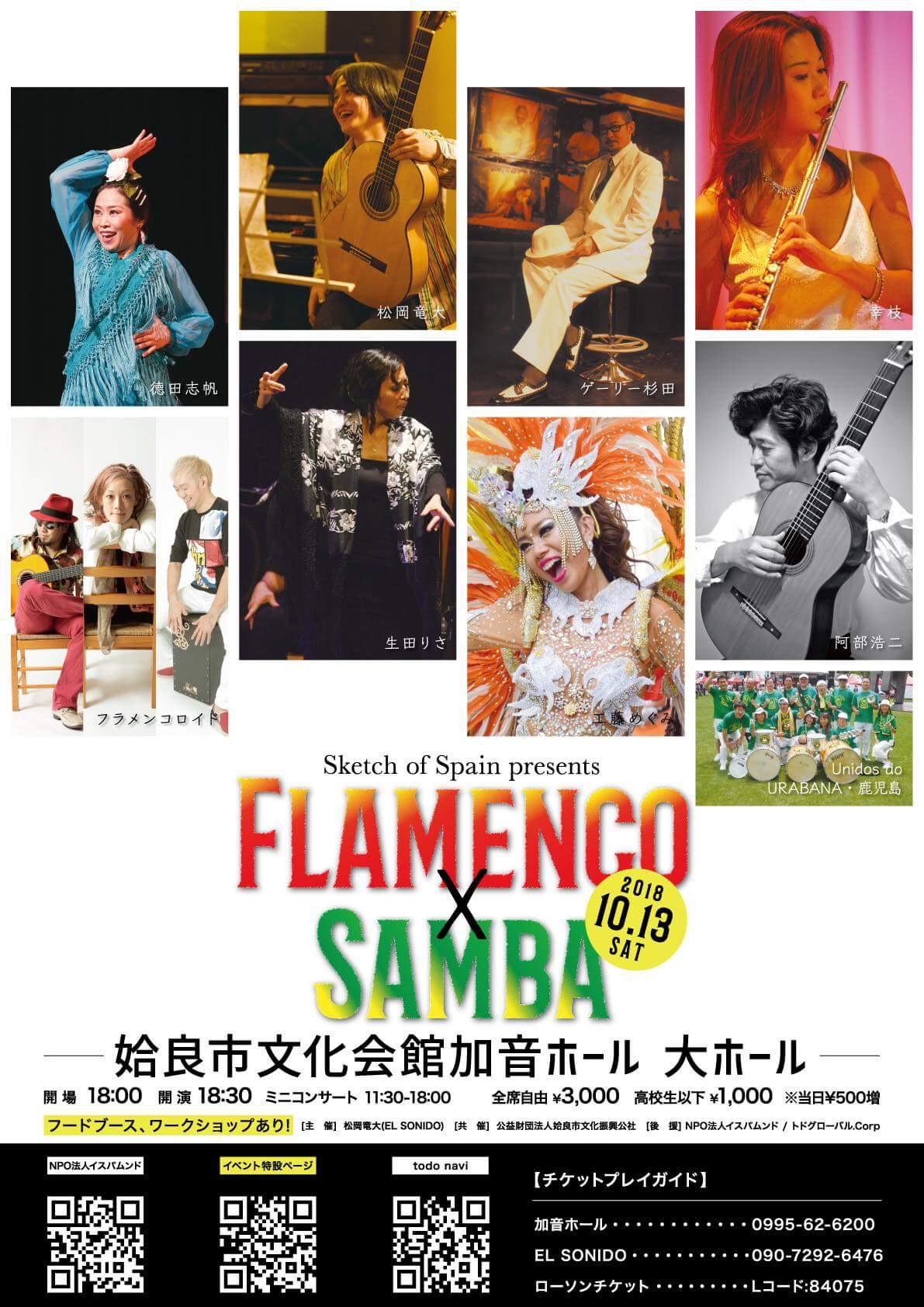 FLAMENCO × SAMBA 2018.10.13
