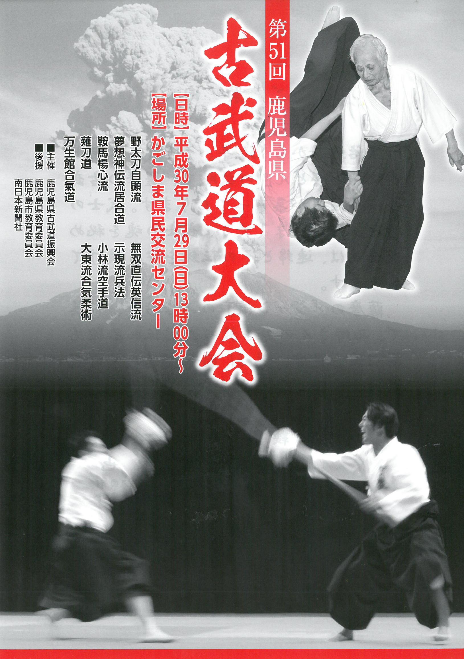 第51回 鹿児島県古武道大会 2018.07.29