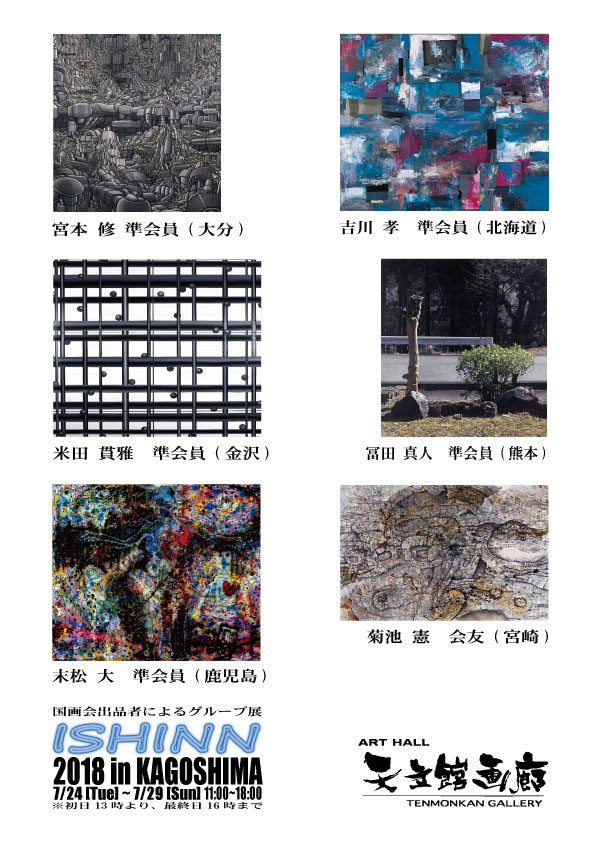 国画会出品者によるグループ展ISHINN2018 in KAGOSHIMA 2018.07.24~2018.07.29