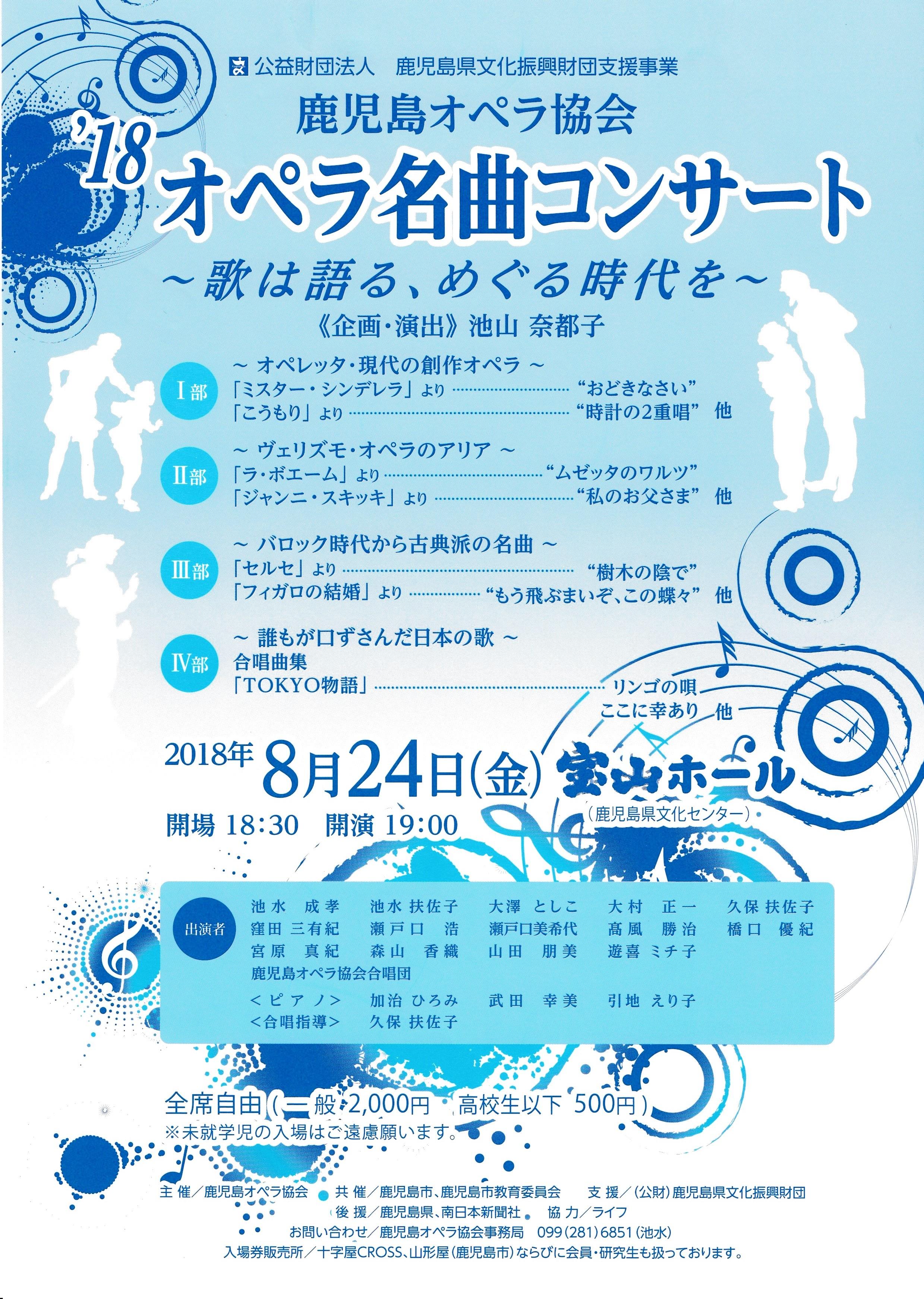 鹿児島オペラ協会'18 オペラ名曲コンサート~歌は語る、めぐる時代を~ 2018.08.24