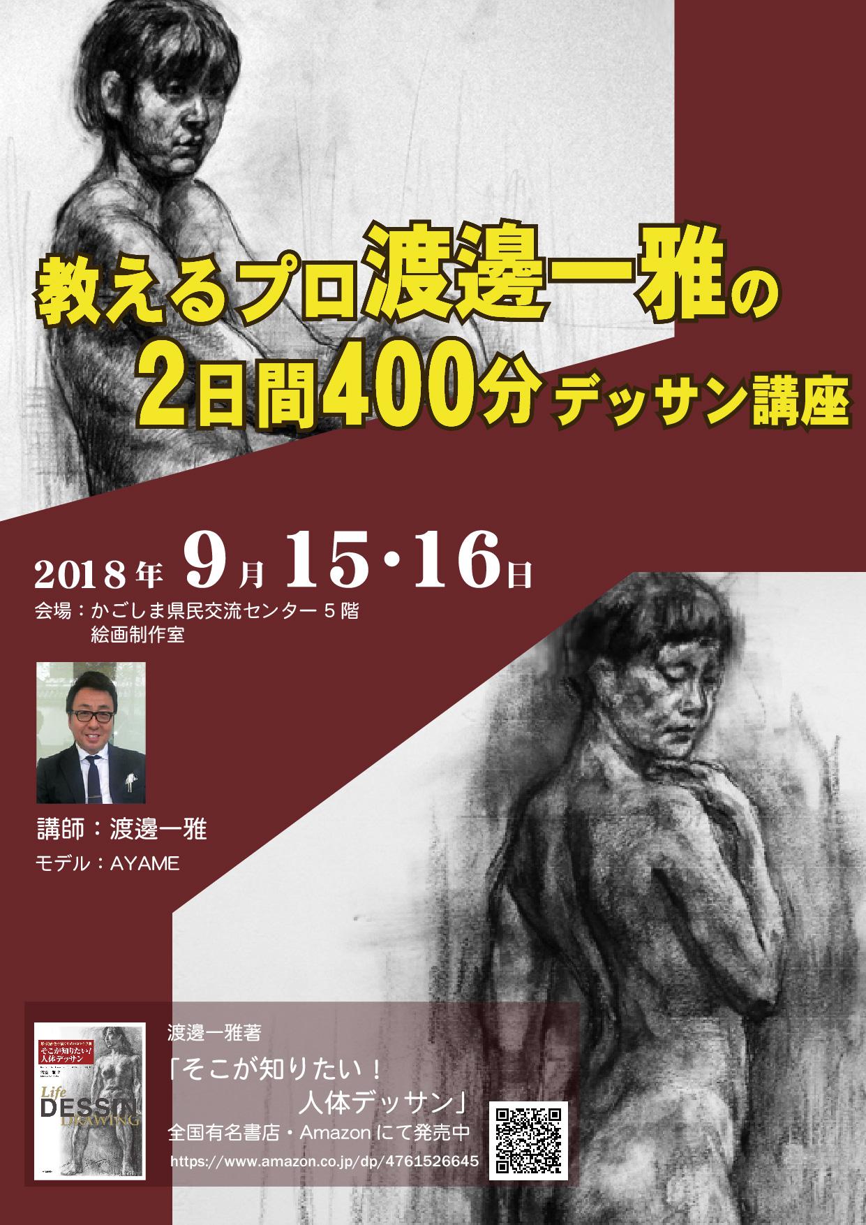 九州路樹絵主催 人体デッサン会 2018.09.15-2018.09.16