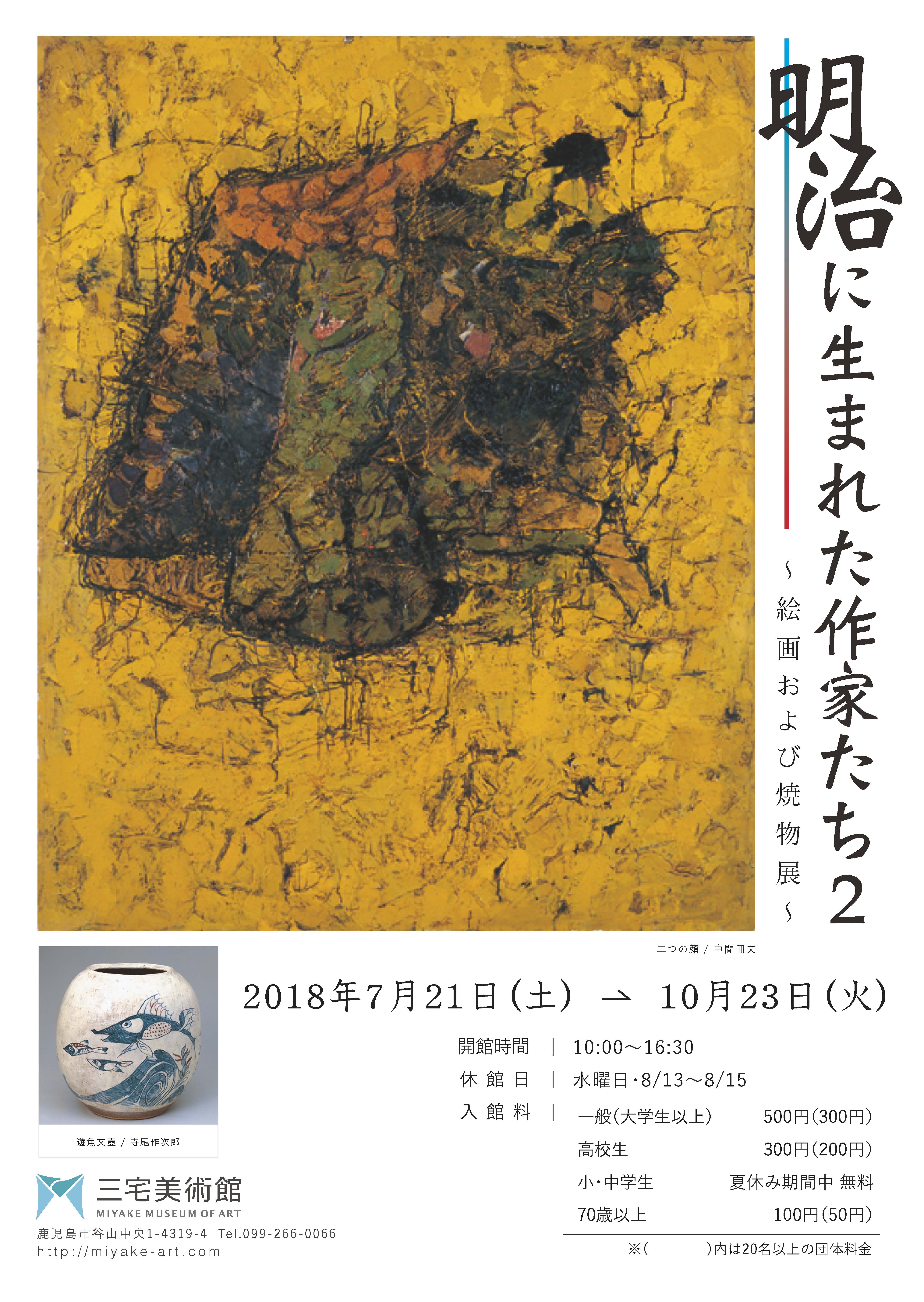 「明治に生まれた作家たち2」絵画および焼き物展 2018.07.21-2018.10.23