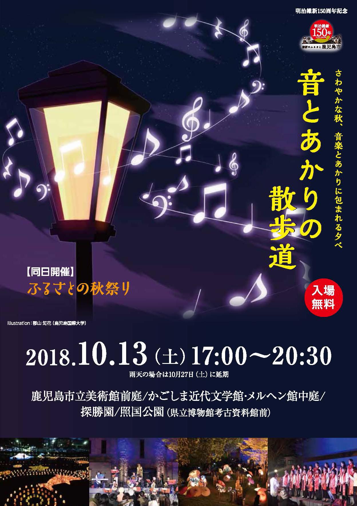 音とあかりの散歩道 【同日開催】ふるさとの秋祭り 2018.10.13