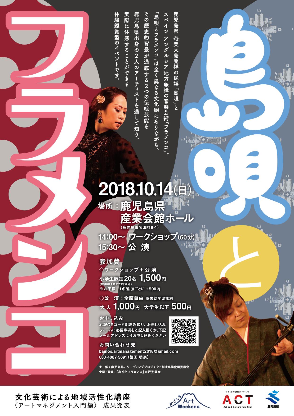 島唄とフラメンコ 2018.10.14