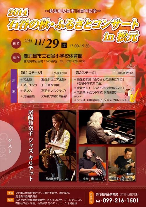 〜新生鹿児島市10周年記念〜「2014 石谷の秋・ふるさとコンサートin松元」