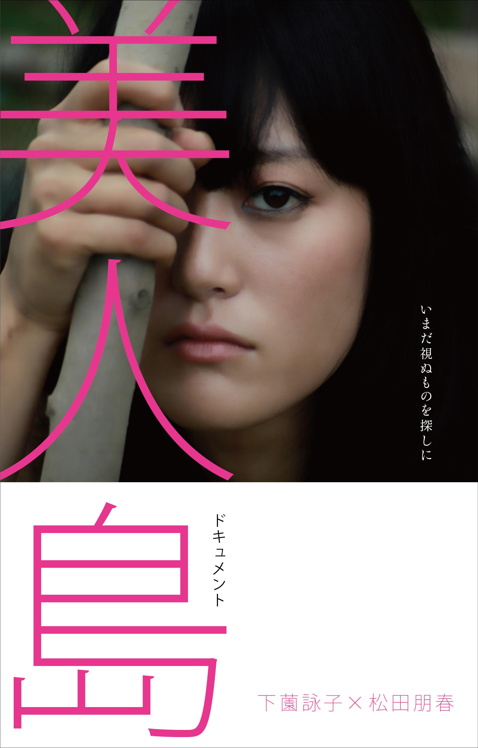 【公開中】ドキュメント・下薗詠子×松田朋春 写真作品「美人島」