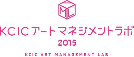 KCICアートマネジメントラボ 2015